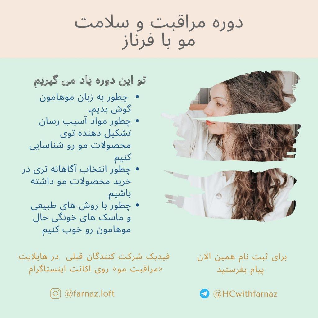 دوره مراقبت و سلامت مو